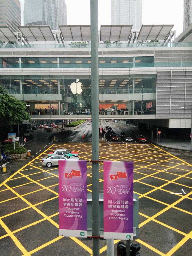 庆祝香港回归二十周年